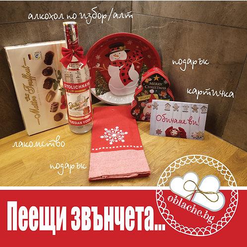 ПЕЕЩИ ЗВЪНЧЕТА- Алкохол по избор/друго, лакомство, 2 подаръка и картичка