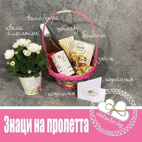 ЗНАЦИ НА ПРОЛЕТТА - Вино/друго, 2 лакомства, зайче, картичка, кошница, цветя