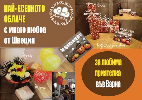 Най-есенното облаче! В жълто, червено, оранжево, кафяво и зелено!  От Швеция до България с много любов!