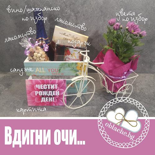 ВДИГНИ ОЧИ -Вино/шампанско/алт, 2 лакомства, подарък, картичка, сандъче + колело