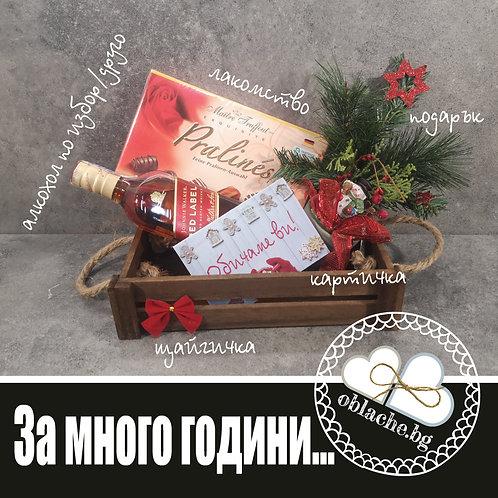 ЗА МНОГО ГОДИНИ - Алкохол по избор/алт, лакомство, подарък и картичка в щайгичка