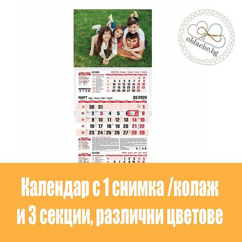 Календар със снимка с три секции