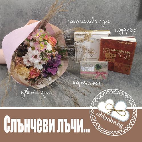 СЛЪНЧЕВИ ЛЪЧИ - Бонбониера лукс, подарък, картичка и цветя лукс