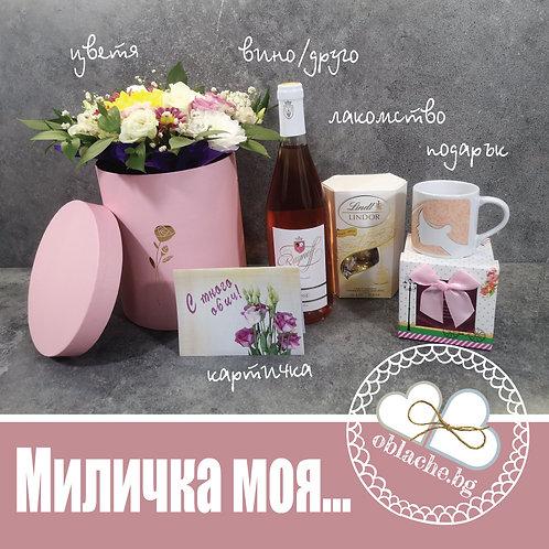 МИЛИЧКА МОЯ -  Вино по избор/друго, лакомство, подарък, картичка и цветя