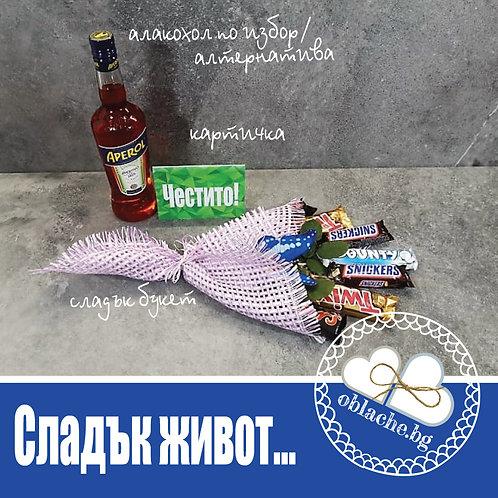 СЛАДЪК ЖИВОТ - Алкохол по Ваш избор, сладък букет от 7 барчета и картичка