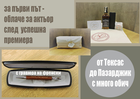 Облаче за български актьор
