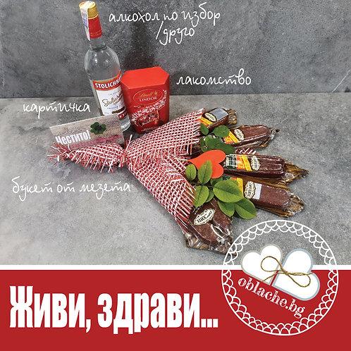 ЖИВИ, ЗДРАВИ - Алкохол по Ваш избор, лакомство, букет от мезета (5), картичка