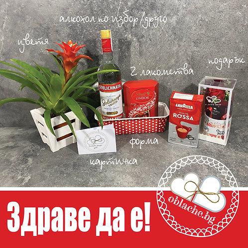 ЗДРАВЕ ДА Е - Бутилка алкохол/алт, 2 лакомства, подарък, картичка, форма, цвете