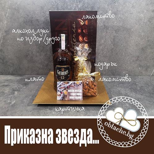 ПРИКАЗНА ЗВЕЗДА -Алкохол лукс по избор/др, 2 лакомства, подарък, плато, картичка