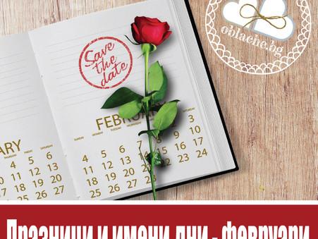 Февруари - празници и имени дни