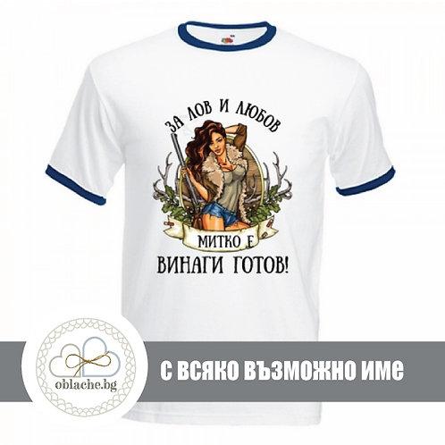 Тениска за ловци и половинките им (всяко име/ до 5XL/ различни модели)