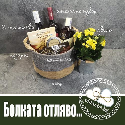 БОЛКАТА ОТЛЯВО - Алкохол по избор, 2 лакомства, подарък, картичка, кош, цветя