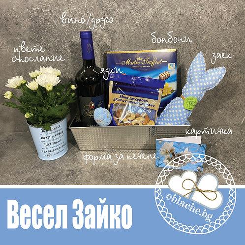 ВЕСЕЛ ЗАЙКО - Вино по избор/друго, лакомство, подарък, картичка, кош