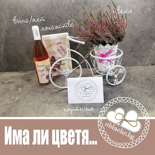 ИМА ЛИ ЦВЕТЯ -  Вино/шампанско по избор, лакомство и картичка + колело с цветя
