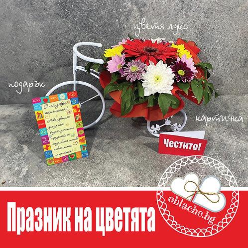 ПРАЗНИК НА ЦВЕТЯТА - Цветя, подарък и картичка