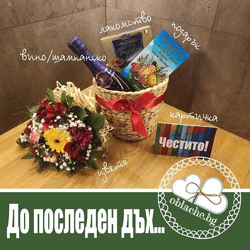 ДО ПОСЛЕДЕН ДЪХ - Вино/шампанско по избор, лакомство, подарък, цветя, картичка