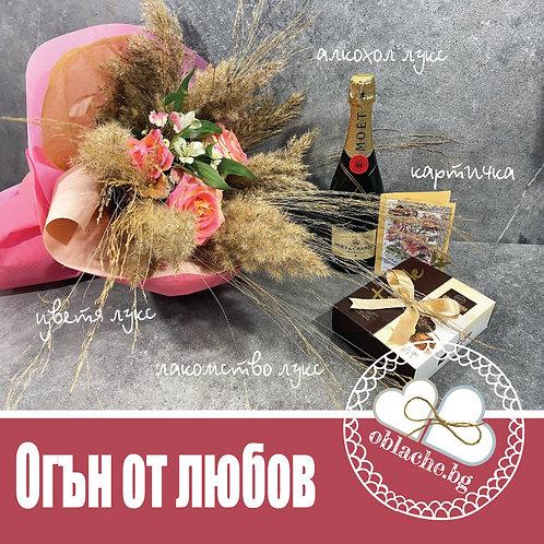 ОГЪН ОТ ЛЮБОВ - Алкохол лукс, лакомство лукс, цветя лукс, картичка по избор