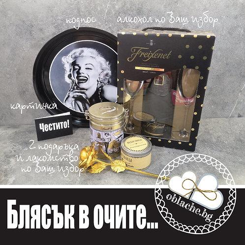 БЛЯСЪК В ОЧИТЕ - Бутилка алкохол/алт, лакомство, 2 подаръка, поднос и картичка