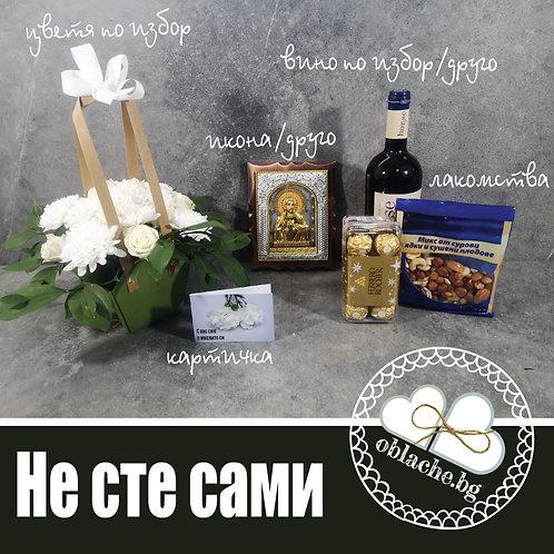 НЕ СТЕ САМИ  -Вино/друго, 2  лакомства, малък дар и цветя по Ваш избор, картичка