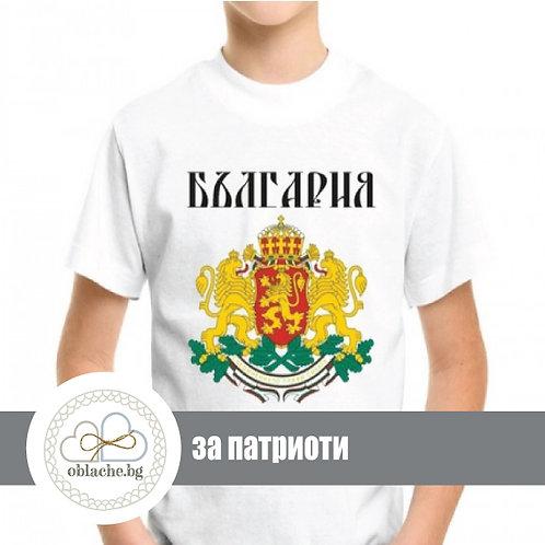 Патриотична тениска (всяко име/град/до 5XL/различни модели)