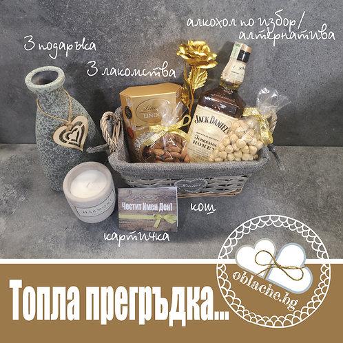 ТОПЛА ПРЕГЪРДКА  - Алкохол лукс, 3 лакомства, 3 подарък и картичка в кош