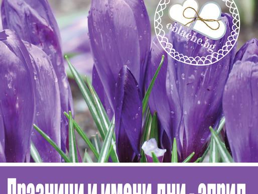 Април - празници и имени дни