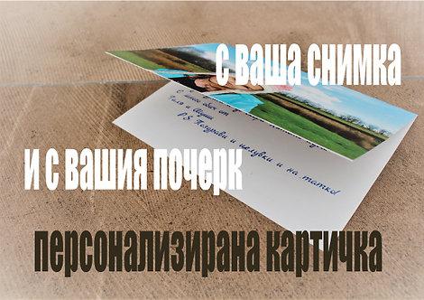 Картичка с Ваше послание, почерк или снимка