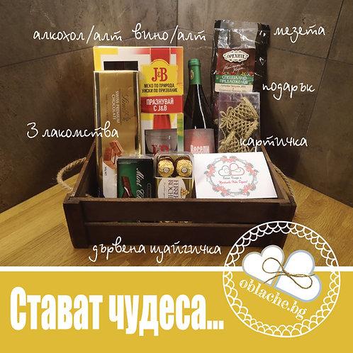 СТАВАТ ЧУДЕСА- Алкохол по избор, вино/др, 5 лакомства, подарък, картичка, щайга