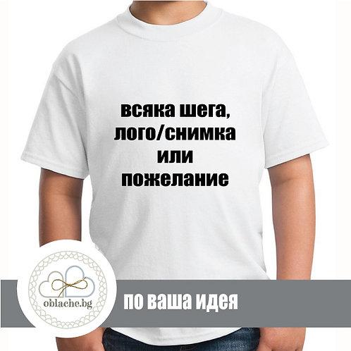 Детска тенискa с Ваша снимка / печат