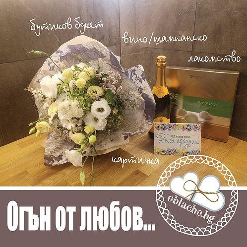 ОГЪН ОТ ЛЮБОВ - Вино/шампанско/алт, бонбониера лукс, картичка, цветя лукс