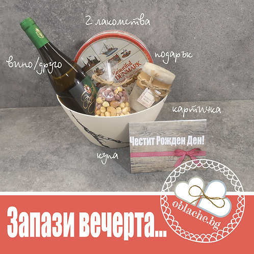 ЗАПАЗИ ВЕЧЕРТА -  Вино по избор/друго, 2 лакомства, подарък и картичка в купа