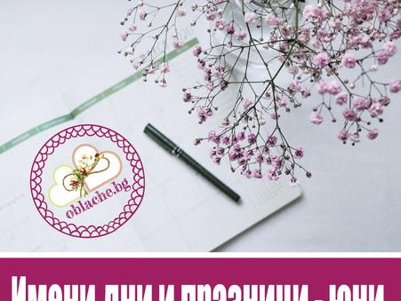 Имени дни и празници - юни