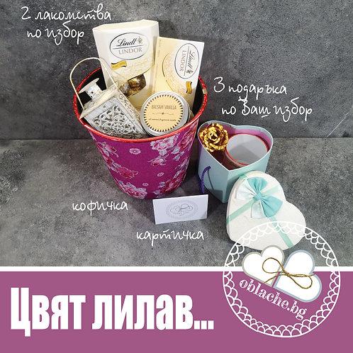 ЦВЯТ ЛИЛАВ - 2 лакомства, 3 подаръка и картичка в кофичка
