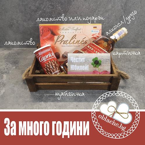 ЗА МНОГО ГОДИНИ - Алкохол по избор/друго, лакомство, подарък, картичка, щайгичка