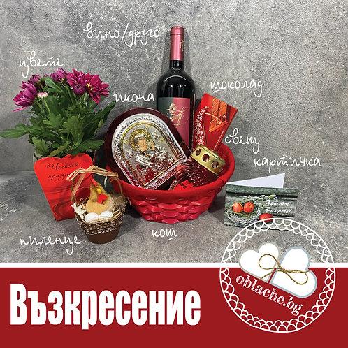 ВЪЗКРЕСЕНИЕ - Вино по избор/друго, лакомство, подарък, картичка, кош