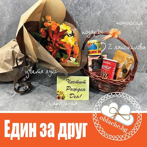 ЕДИН ЗА ДРУГ - 2 лакомства, подарък и картичка в кошничка +цветя лукс