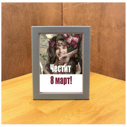 Фоторамка с Ваша снимка/колаж и празнично послание (13/18 см, различни цветове)