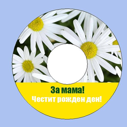 DVD / CD с Ваш дизайн и песни / поздравително видео