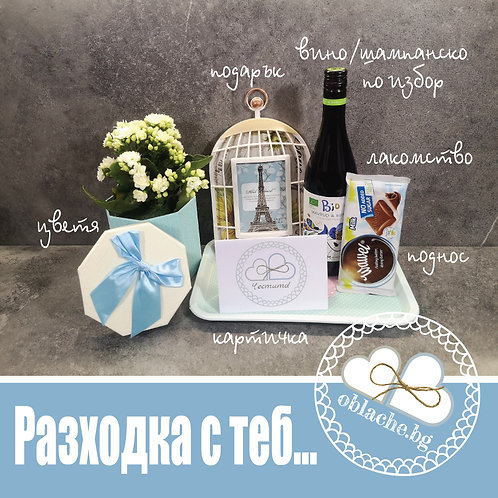 РАЗХОДКА С ТЕБ - Вино лукс /друго, лакомство, подарък, картичка, поднос и цветя