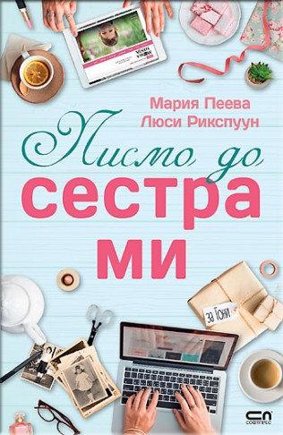 Писмо до сестра ми, Мария Пеева / Мама Нинджа