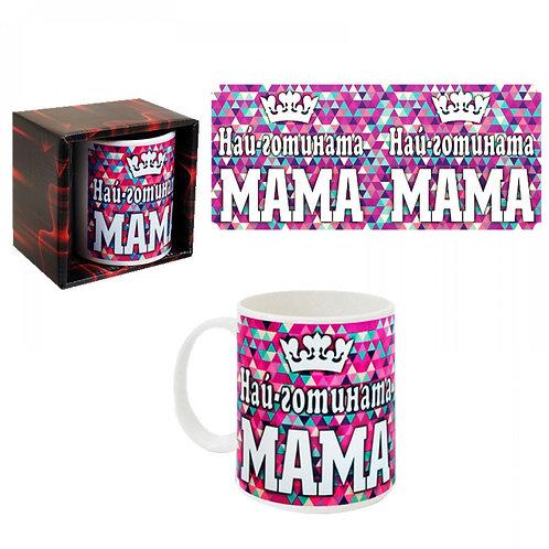 Чаша 'Най-готината мама'