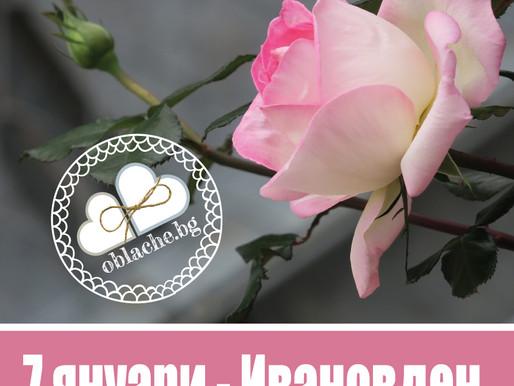 Честит Ивановден!