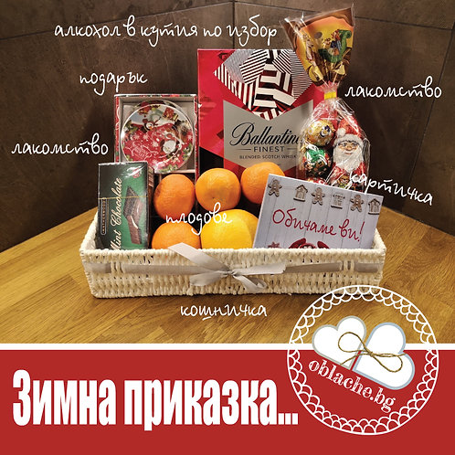 ЗИМНА ПРИКАЗКА - Алкохол в кутия/алт, 3 лакомства, подарък и картичка в кошничка