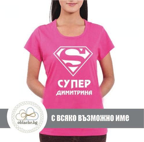 Тениска с всяко име (до 2XL / различни цветове и модели)