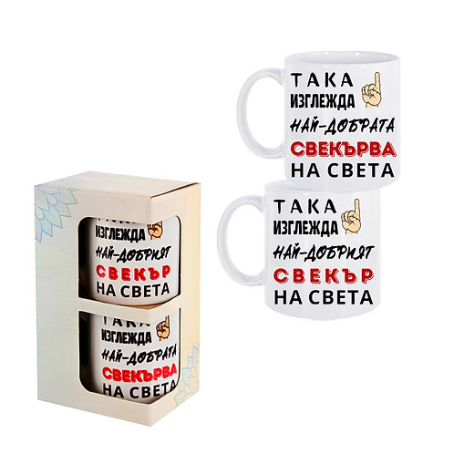 """Комплект 2 броя чаши """"Свекърва и Свекър"""""""