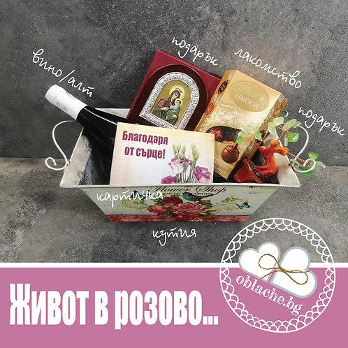 ЖИВОТ В РОЗОВО - Вино/шампанско,лакомство лукс, 2 подаръка и картичка в кутия