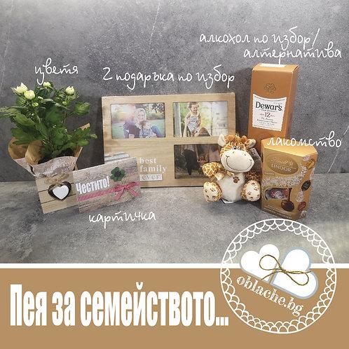 ПЕЯ ЗА СЕМЕЙСТВОТО -Алкохол лукс/друго, лакомство, 2 подаръка, картичка, цветя