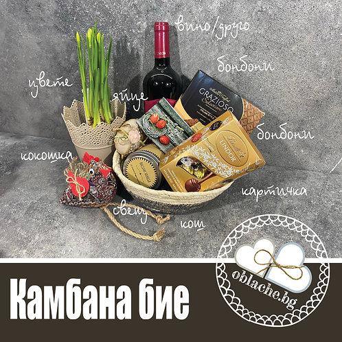 КАМБАНА БИЕ - Вино по избор/др., 2 лакомства, 3 подаръка, картичка, кош, саксия