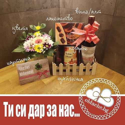 ТИ СИ ДАР ЗА НАС - Вино/шампанско по избор, лакомство, подарък, картичка, цветя