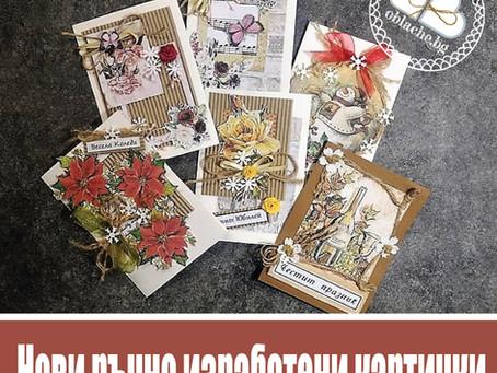 Нови ръчно изработени картички